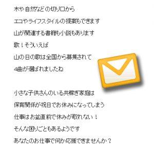 mailmag