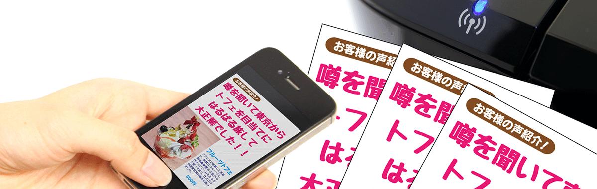 使いたいPOPはスマートフォンから印刷
