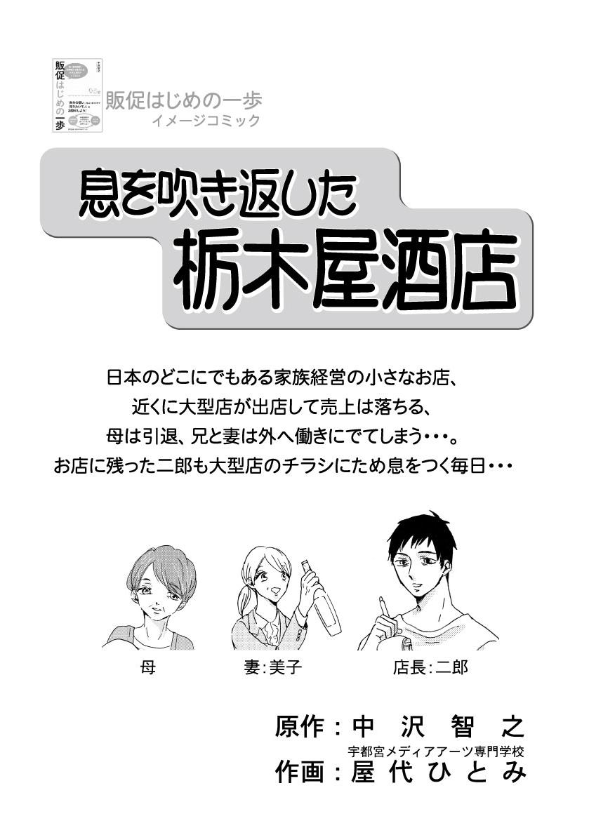 日本のどこにでもある家族経営の小さなお店・・・
