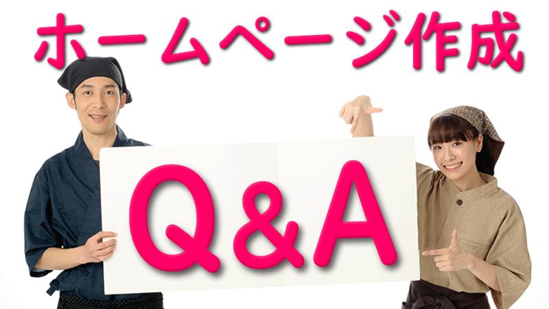 ホームページ作成Q&A