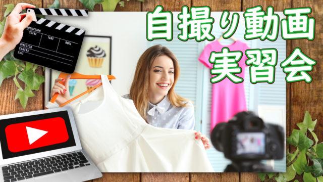 自撮り動画実習会~目指すはユーチューバー?商品紹介?