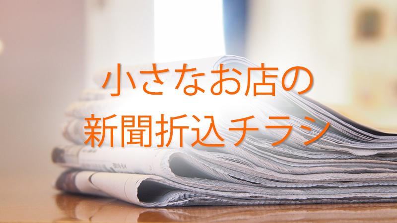 新聞折込チラシの効果を上げるために
